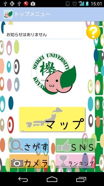 欅祭 2014のスクリーンショット_1