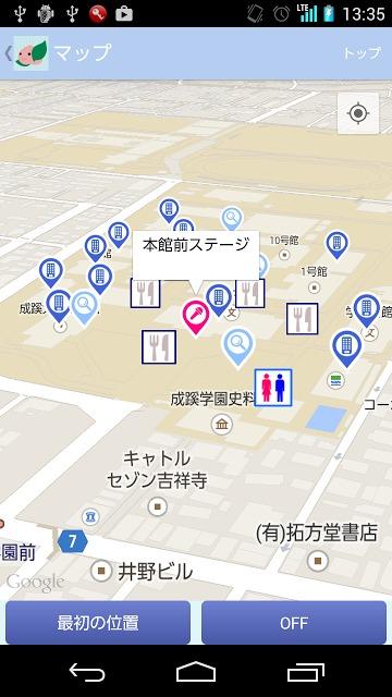 欅祭 2014のスクリーンショット_2