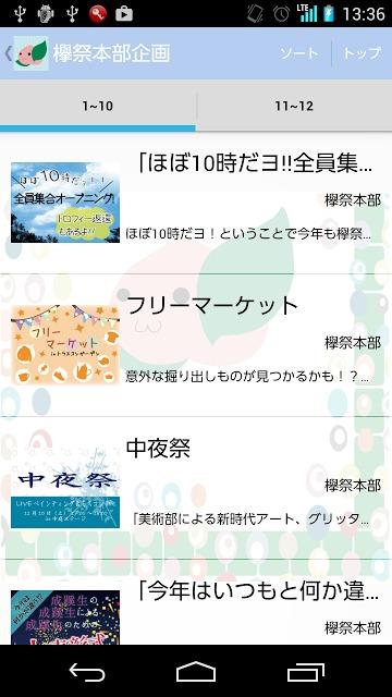 欅祭 2014のスクリーンショット_3