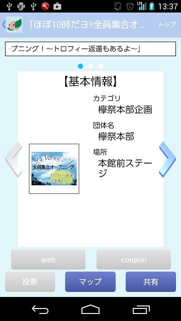 欅祭 2014のスクリーンショット_4