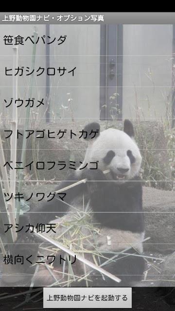 上野動物園ナビ 動物カメラオプション(1)のスクリーンショット_1