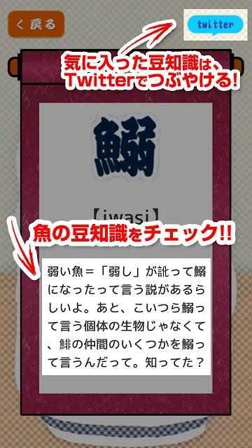 すし湯呑の乱~簡単捕獲系放置ゲーム~のスクリーンショット_5