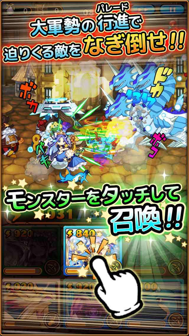 大乱闘!!ドラゴンパレードのスクリーンショット_2