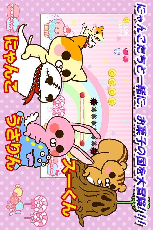 にゃんことお化けとお菓子の国~ほんわかアクションゲーム~のスクリーンショット_1
