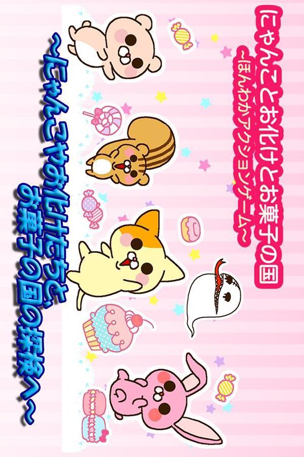 にゃんことお化けとお菓子の国~ほんわかアクションゲーム~のスクリーンショット_3