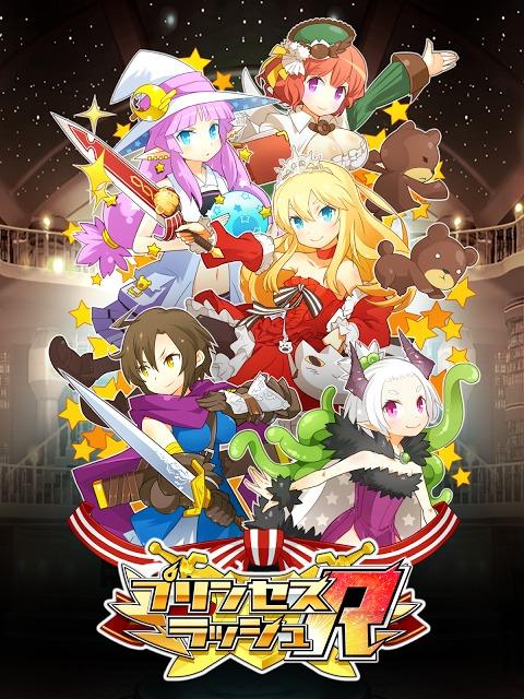 プリンセスラッシュ(プリスラ) ◆フリックバトルRPGのスクリーンショット_1