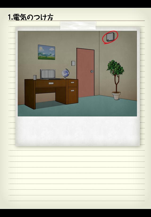 密室ありマス1 ヒントブックのスクリーンショット_1