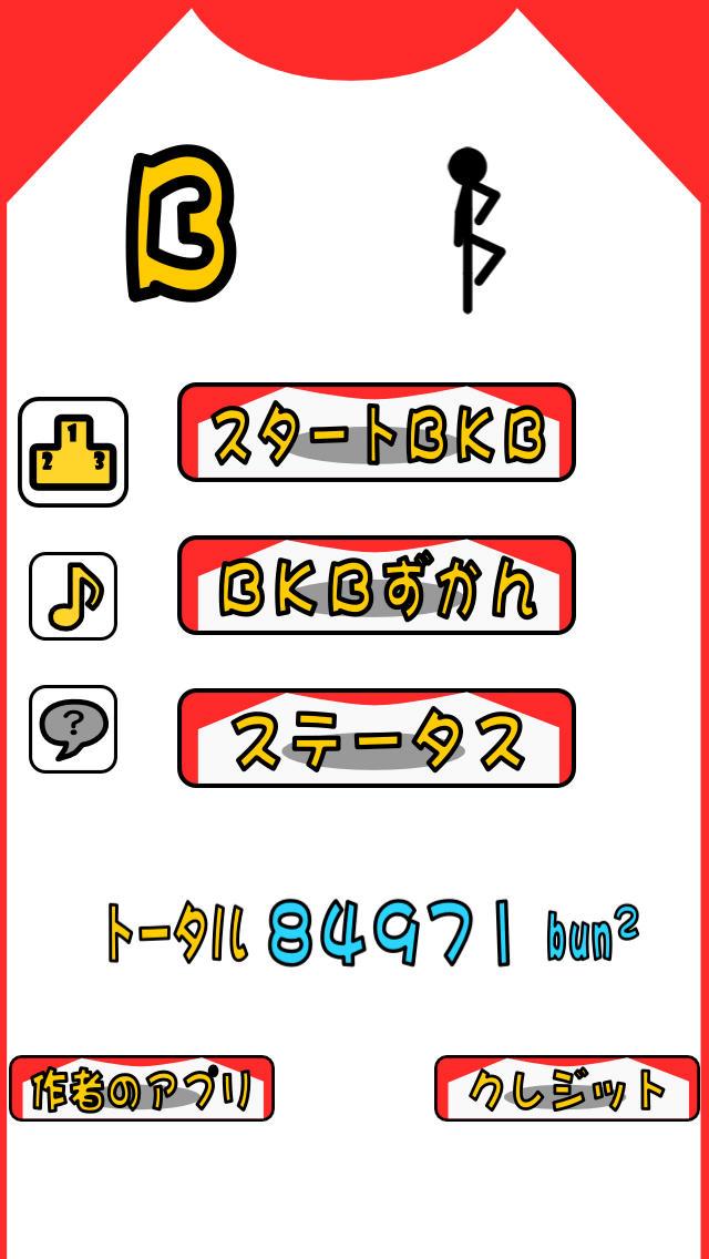 BKB!BKB!のスクリーンショット_1