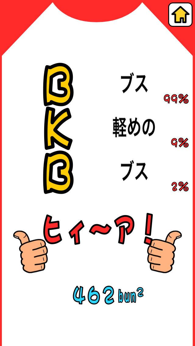 BKB!BKB!のスクリーンショット_2