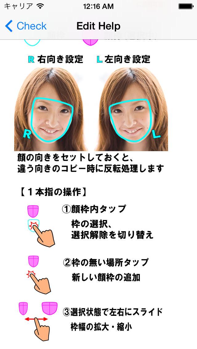 顔コピーカメラのスクリーンショット_4