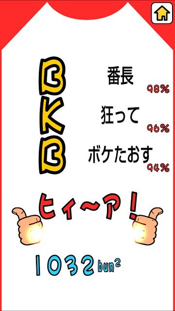 BKB!BKB!のスクリーンショット_3