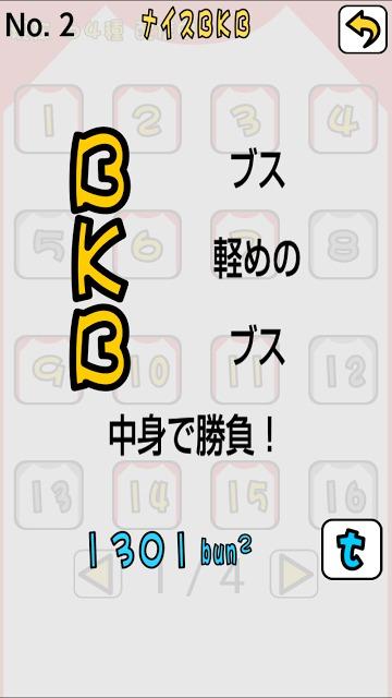 BKB!BKB!のスクリーンショット_4