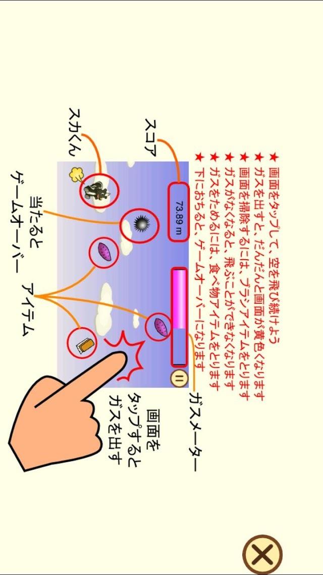 Go! Go! スカくん!!のスクリーンショット_3