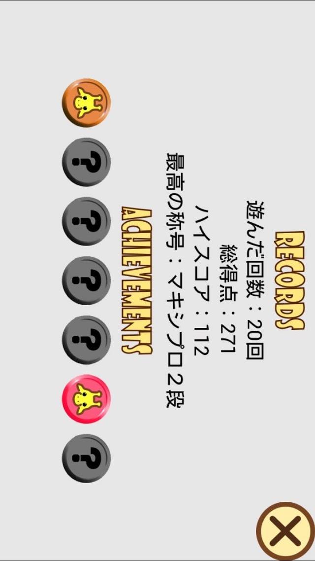パクパクマキシくんのスクリーンショット_3