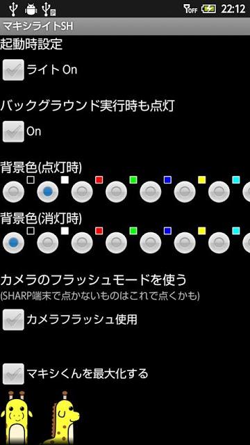 マキシライトSHのスクリーンショット_2