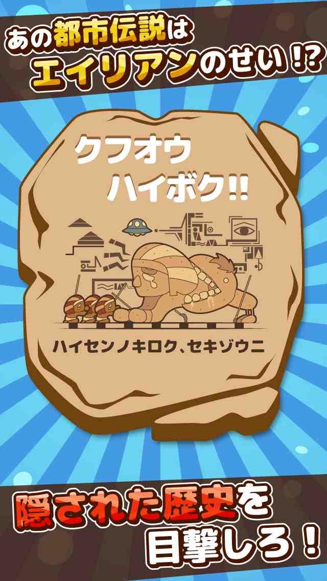 ウマレル!【エイリアン放置育成】のスクリーンショット_5