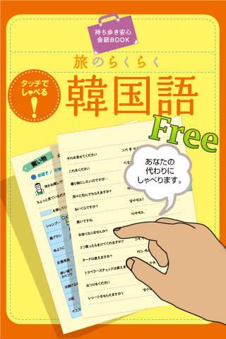 旅のらくらく 韓国語 Freeのスクリーンショット_1