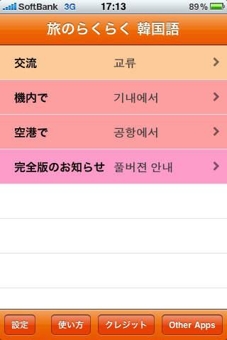 旅のらくらく 韓国語 Freeのスクリーンショット_2
