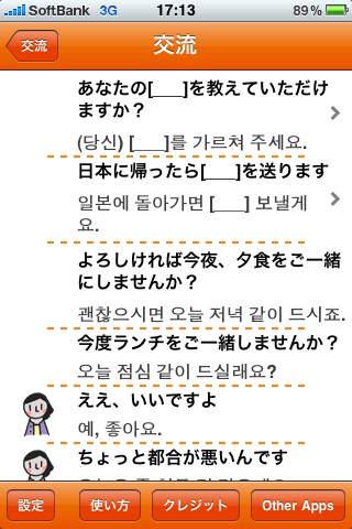 旅のらくらく 韓国語 Freeのスクリーンショット_3