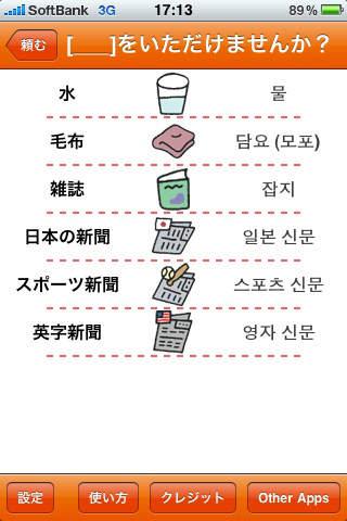 旅のらくらく 韓国語 Freeのスクリーンショット_4