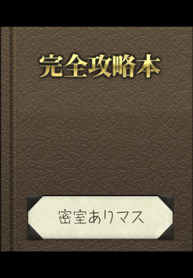 密室ありマス1 完全攻略本のスクリーンショット_1