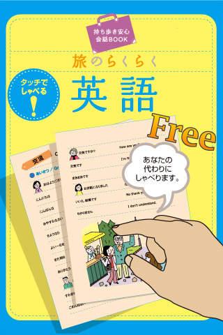 旅のらくらく 英語 Freeのスクリーンショット_1