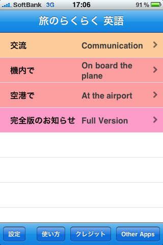 旅のらくらく 英語 Freeのスクリーンショット_2