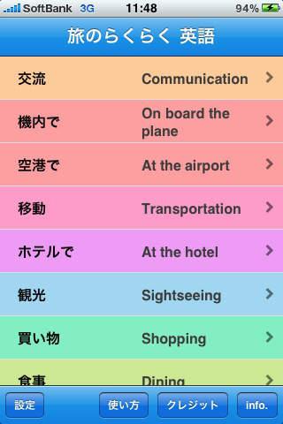 旅のらくらく 英語のスクリーンショット_2