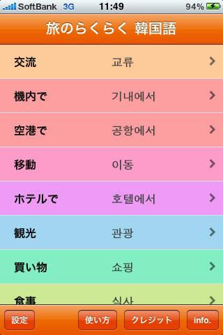 旅のらくらく 韓国語のスクリーンショット_2