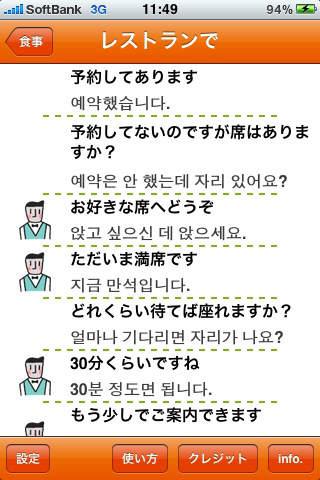 旅のらくらく 韓国語のスクリーンショット_3