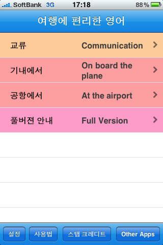 여행에 편리한 영어 Freeのスクリーンショット_2