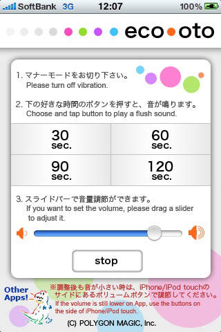 eco-oto(エコ音)のスクリーンショット_1