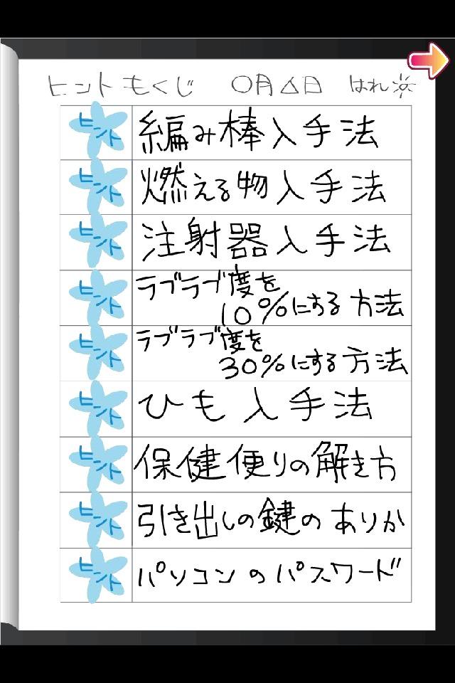 密室恋愛脱出ゲーム マイムマイム2ヒント本のスクリーンショット_1