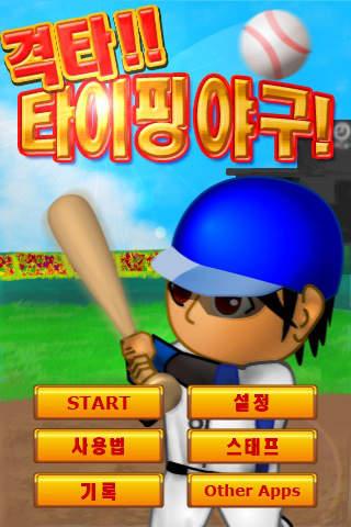 격타! 타이핑 야구!!のスクリーンショット_1