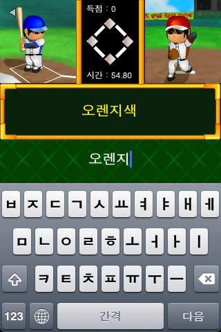 격타! 타이핑 야구!!のスクリーンショット_2