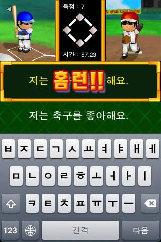 격타! 타이핑 야구!!のスクリーンショット_3