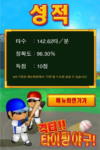 격타! 타이핑 야구!!のスクリーンショット_4