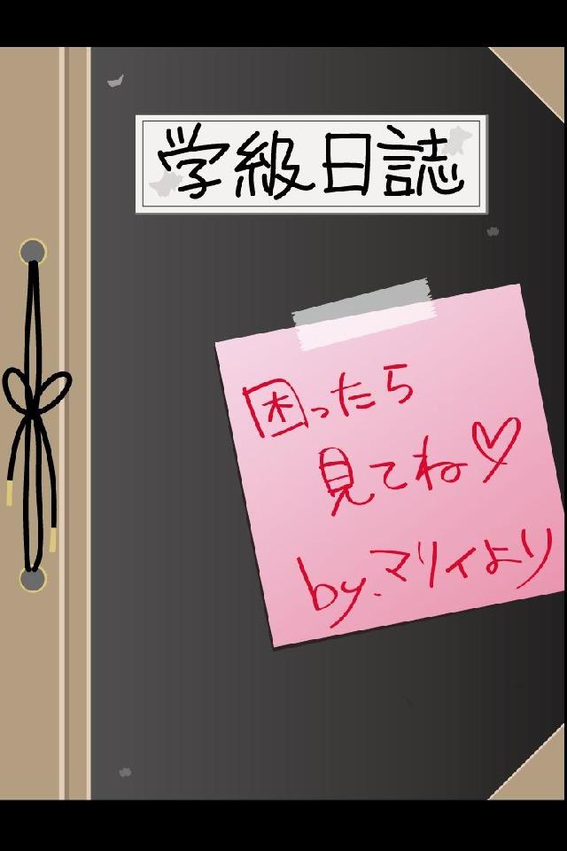 密室恋愛脱出ゲーム マイムマイム2ヒント本のスクリーンショット_2
