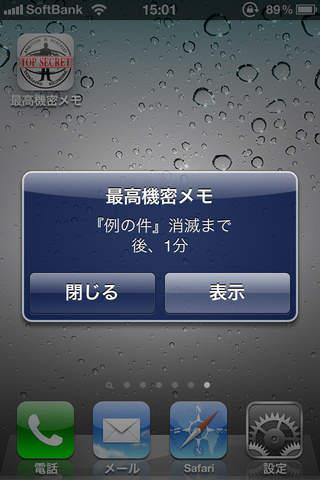 最高機密Memoのスクリーンショット_5