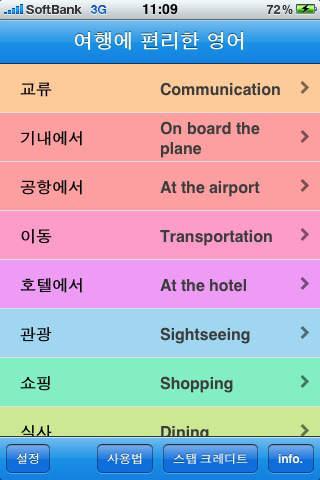 여행에 편리한 영어のスクリーンショット_2