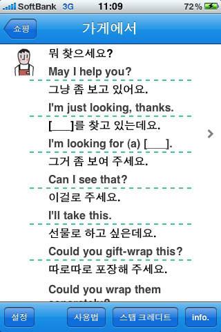 여행에 편리한 영어のスクリーンショット_3
