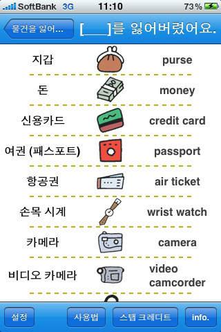 여행에 편리한 영어のスクリーンショット_4