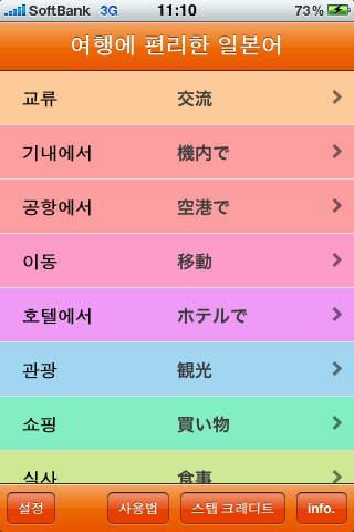여행에 편리한 일본어のスクリーンショット_2