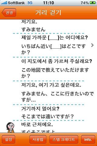 여행에 편리한 일본어のスクリーンショット_3