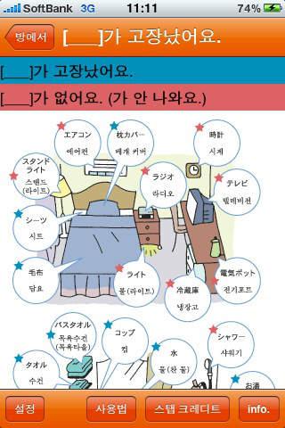 여행에 편리한 일본어のスクリーンショット_4