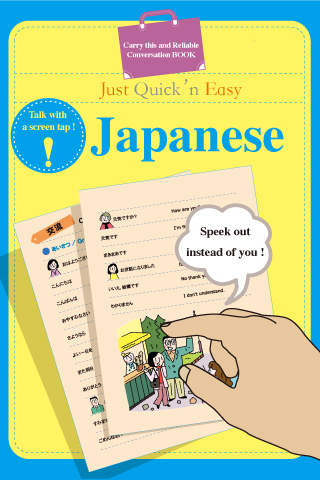 Just Quick'n Easy Japaneseのスクリーンショット_1