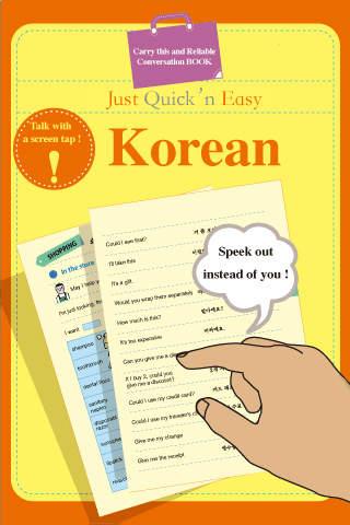 Just Quick'n Easy Koreanのスクリーンショット_1