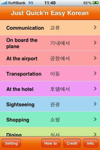 Just Quick'n Easy Koreanのスクリーンショット_2