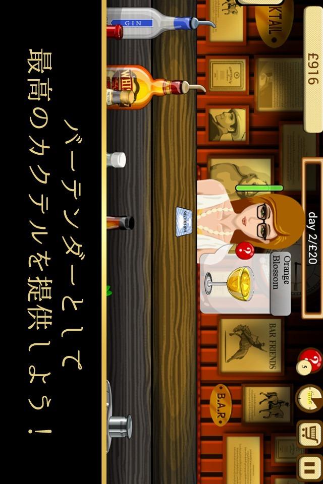 バーテンダーの達人|バー経営シミュレーションゲームのスクリーンショット_3