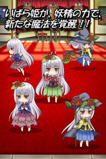 眠れる森の姫魔女~いばらの魔法の育成ゲーム~のスクリーンショット_2
